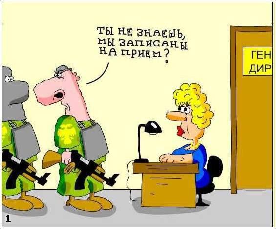 ДЛЯ ТЕХ КТО ХОЧЕТ ПОСМЕЯТСЯ. Karikaturi_1