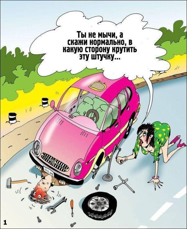 ДЛЯ ТЕХ КТО ХОЧЕТ ПОСМЕЯТСЯ. - Страница 2 Karikaturi_10