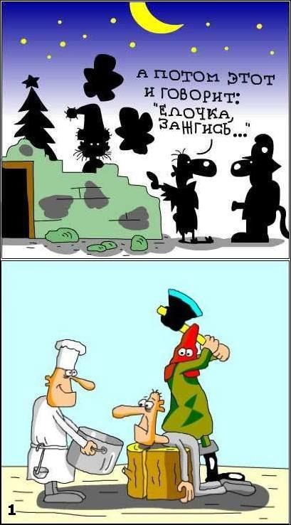 ДЛЯ ТЕХ КТО ХОЧЕТ ПОСМЕЯТСЯ. Karikaturi_4