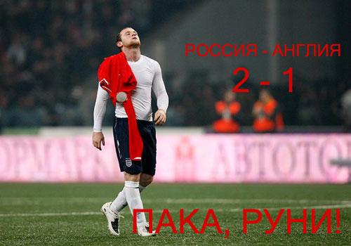 Россия - Англия 2-1 (15 фото и видео голов)