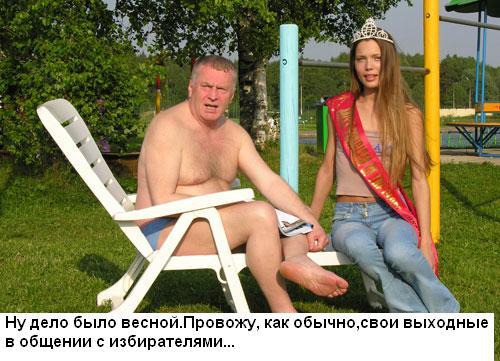 Жириновский и НЛО (19 фотожаб)