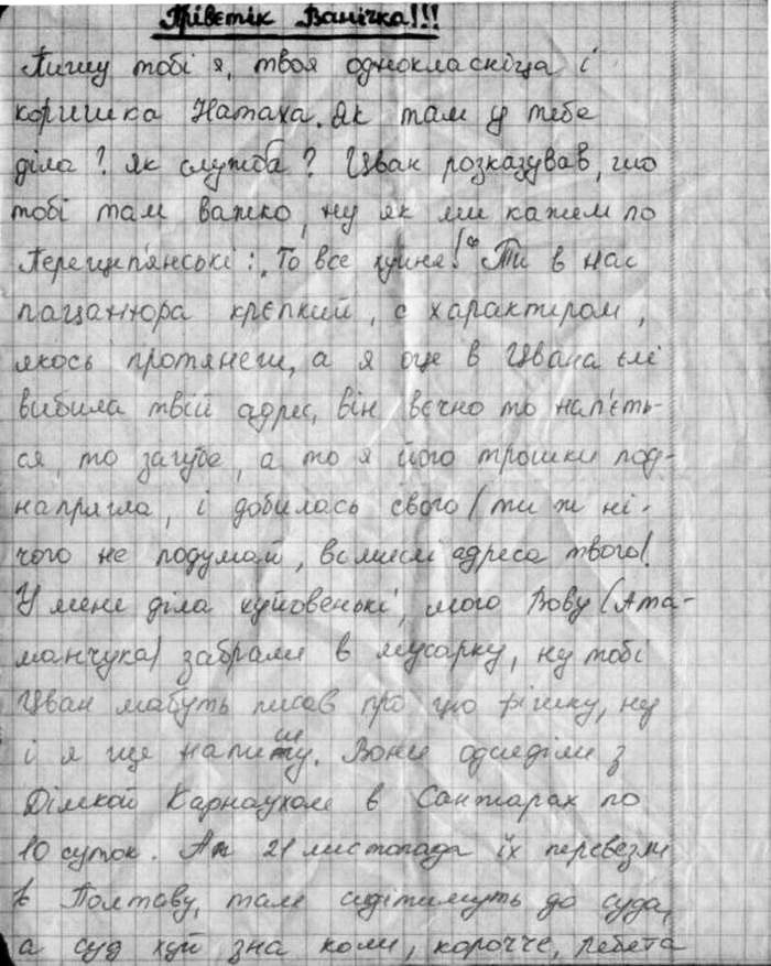 Письмо в армию украинской девочки (4 листа) .