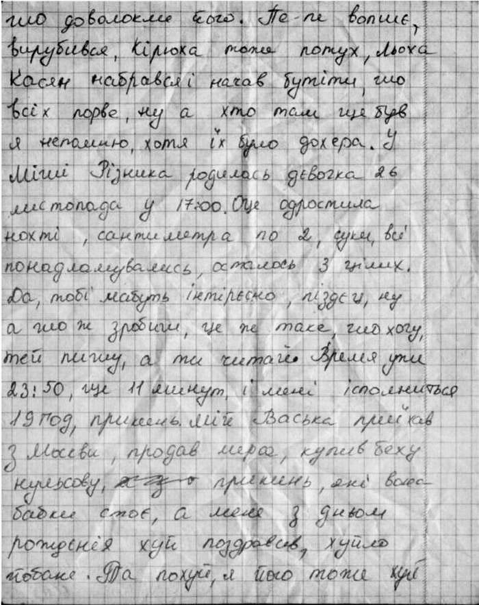 образец письма подруге на украинском языке