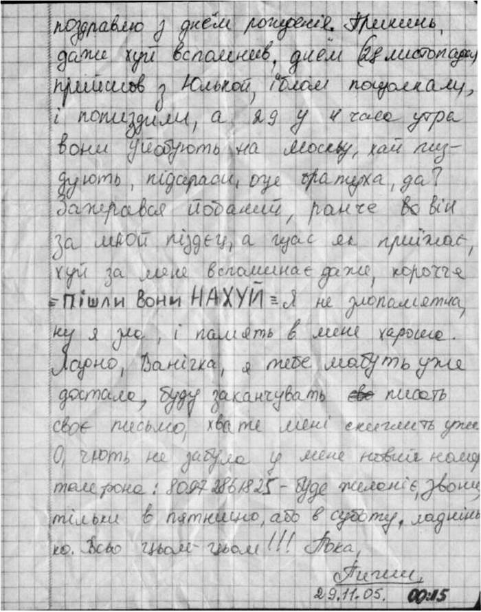 образец письма маме