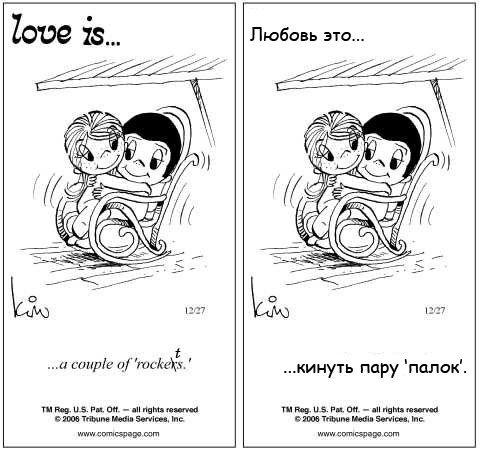 пошлые картинки про любовь: