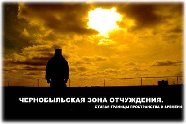 Чернобыльская зона отчуждения (57 фото)