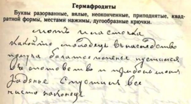 Почерки ненормальных людей (11 фото)