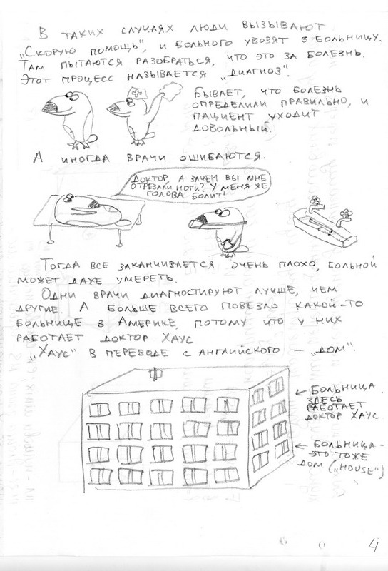 http://spynet.ru/images/2008/10/24/hauz_book/hauz_book_05.jpg