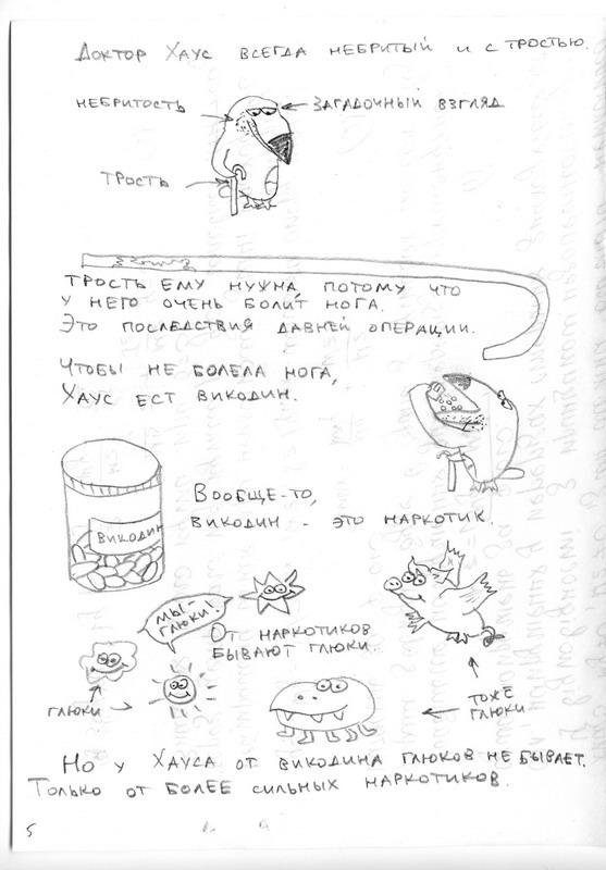http://spynet.ru/images/2008/10/24/hauz_book/hauz_book_06.jpg