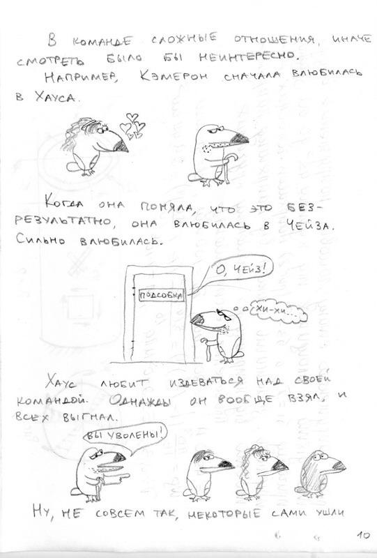http://spynet.ru/images/2008/10/24/hauz_book/hauz_book_11.jpg