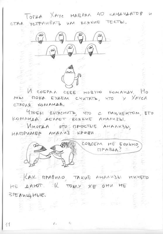 http://spynet.ru/images/2008/10/24/hauz_book/hauz_book_12.jpg