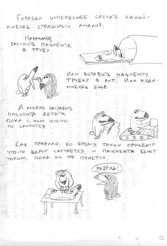 http://spynet.ru/images/2008/10/24/hauz_book/hauz_book_13.jpg
