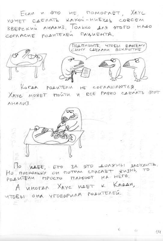 http://spynet.ru/images/2008/10/24/hauz_book/hauz_book_15.jpg