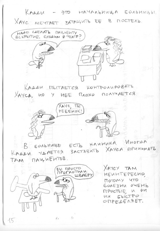 http://spynet.ru/images/2008/10/24/hauz_book/hauz_book_16.jpg