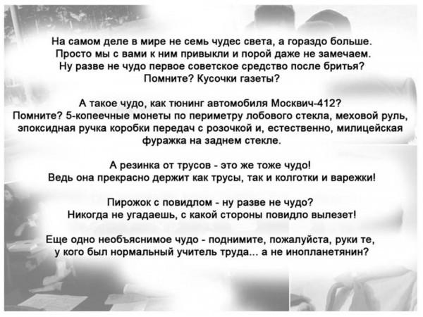 Назад в СССР (23 фото)