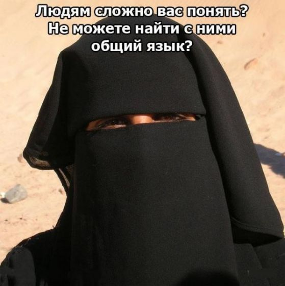 Как общаться с арабской девушкой (6 фото)