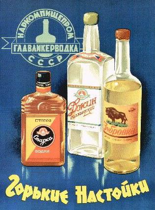 Рекламные плакаты СССР (14 штук)