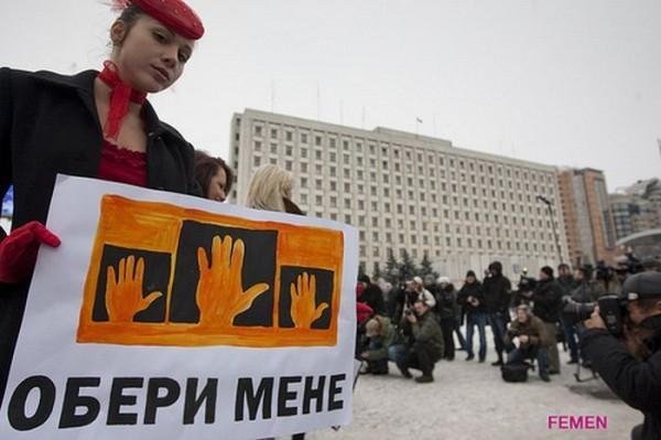 Femen не будь шлюхой