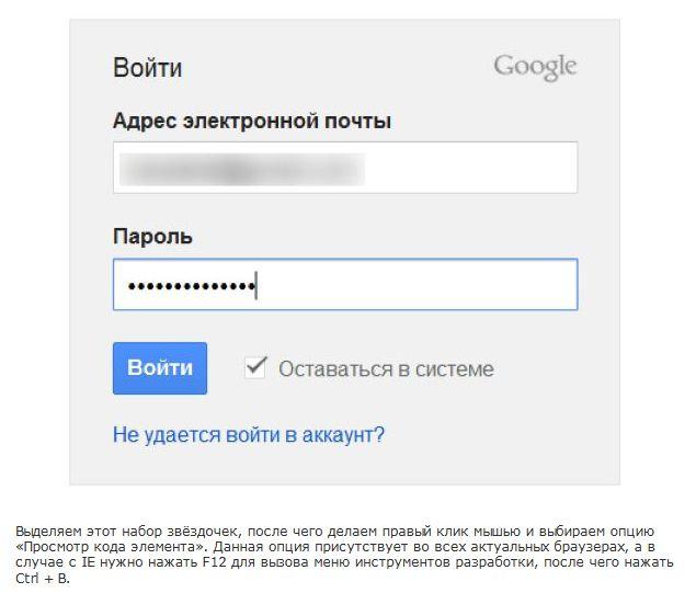 как узнать скрытый пароль - фото 10
