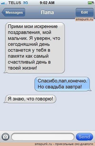 смс приколы девушке: