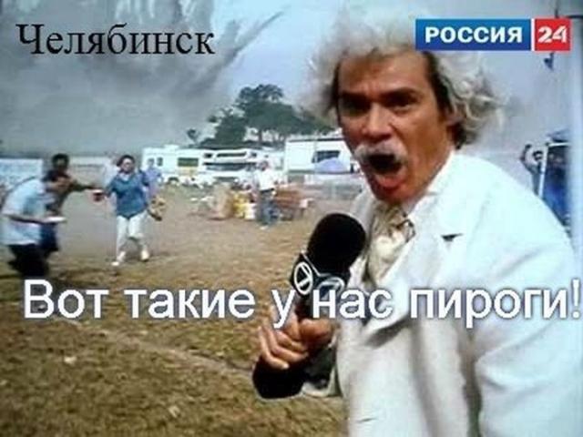 http://s.spynet.ru/tru/pics5/20130218/meteor_11.jpg
