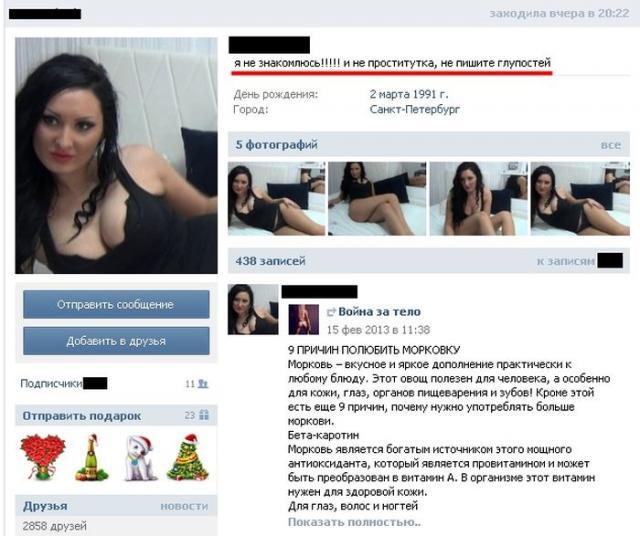 девушка говорить что не знакомится в интернете