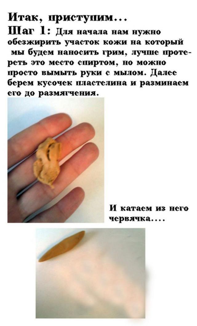 Как на руке сделать шрам на