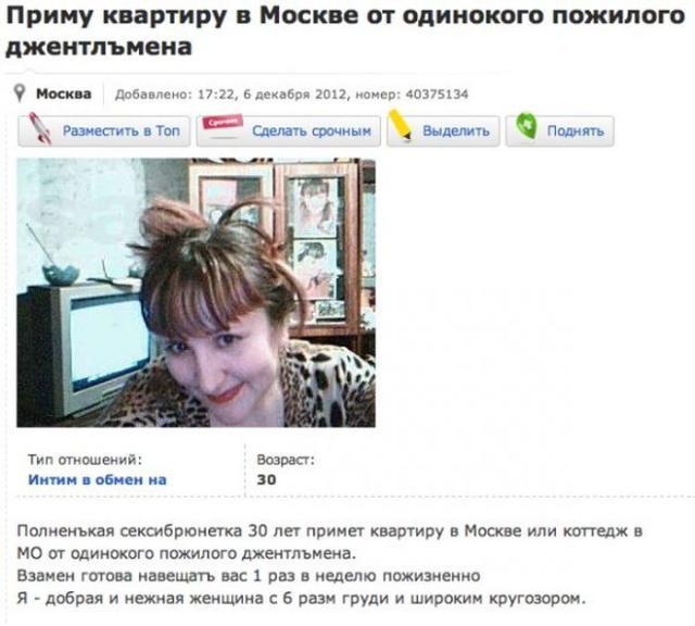 chastnie-obyavleniya-ot-devushek-intim