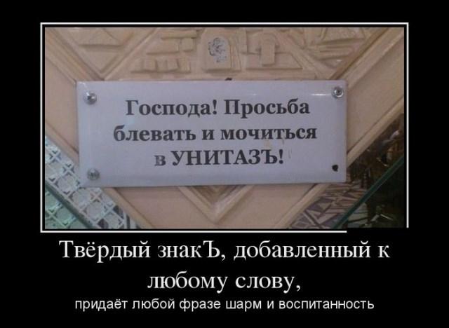 http://s.spynet.ru/tru/pics5/20130906/demotivatory_20.jpg