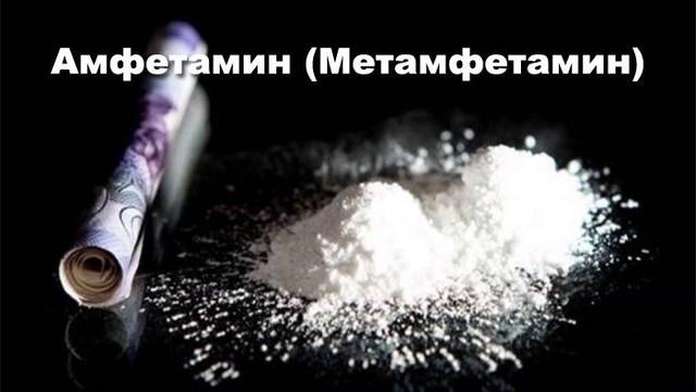 Что такое амфитамин фото 48-880