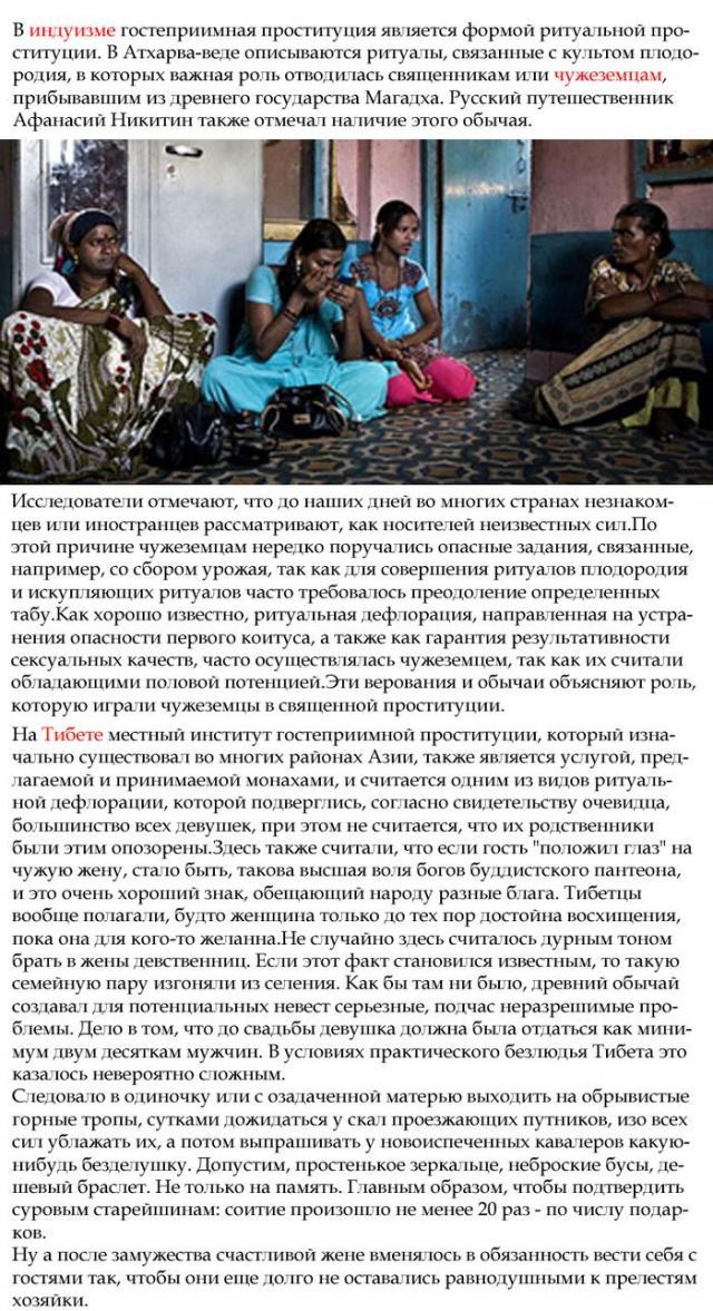 История о проституции