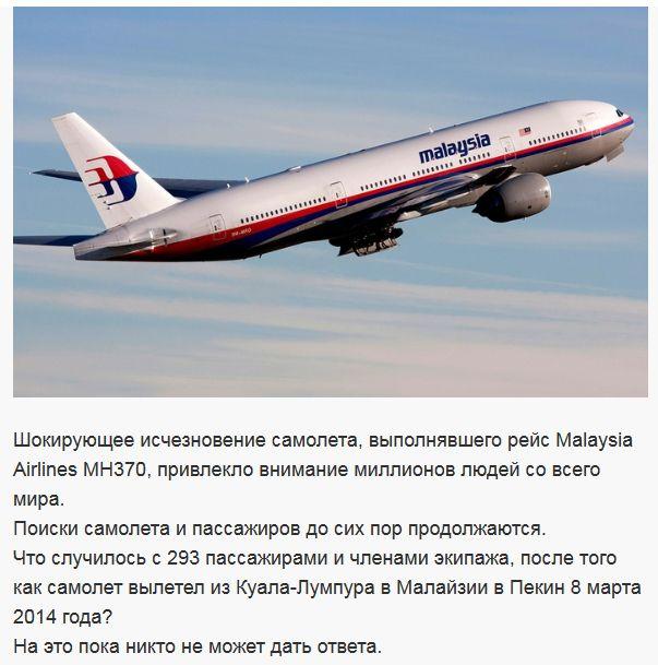 пропавшие без вести самолеты
