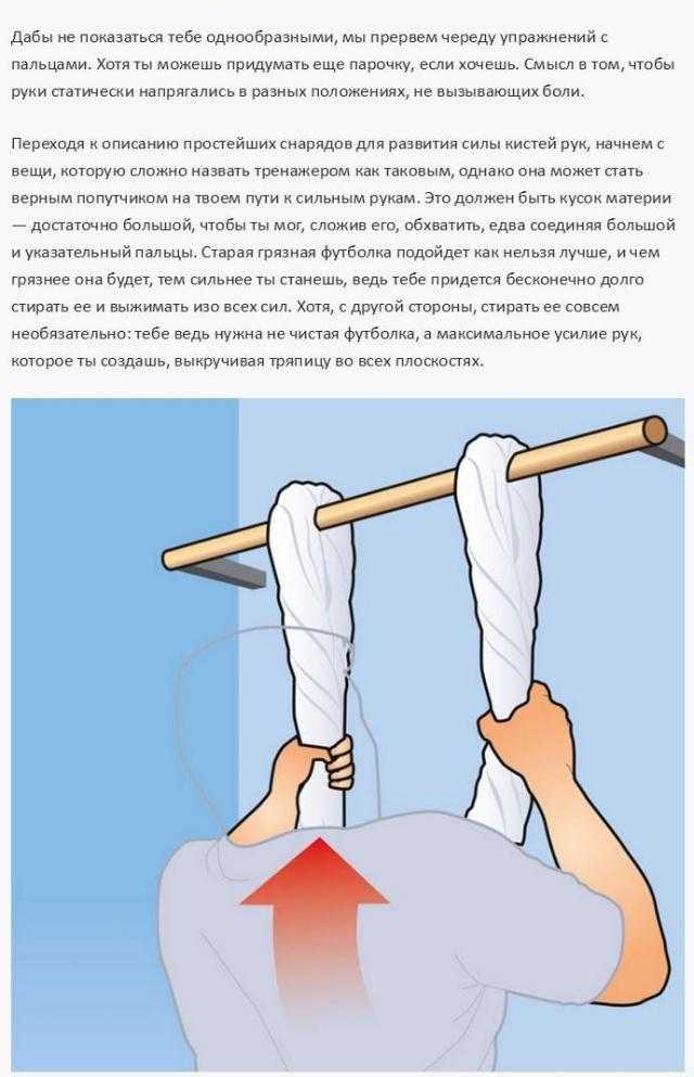 Как накачать силу удара рукой в домашних условиях