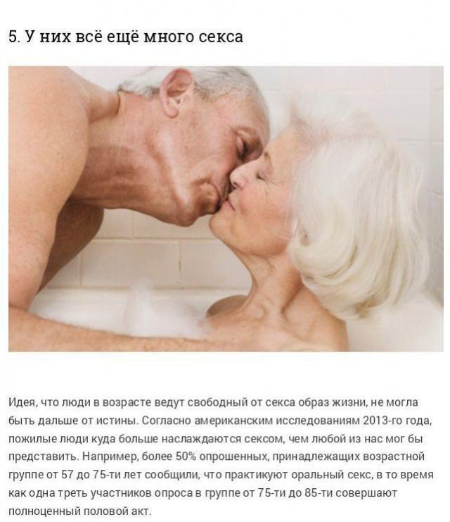 Старики хотят секс раз