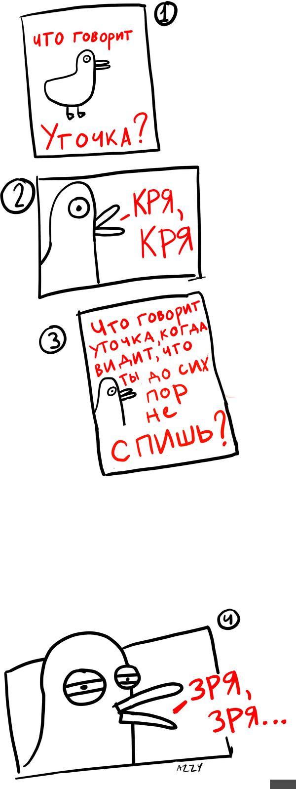 Картинки Как перевести О чём говоряЗначение ОтеПодвязка