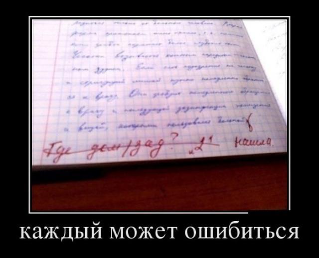 Демотиваторы / Картинки / SpyNet - Спайнет