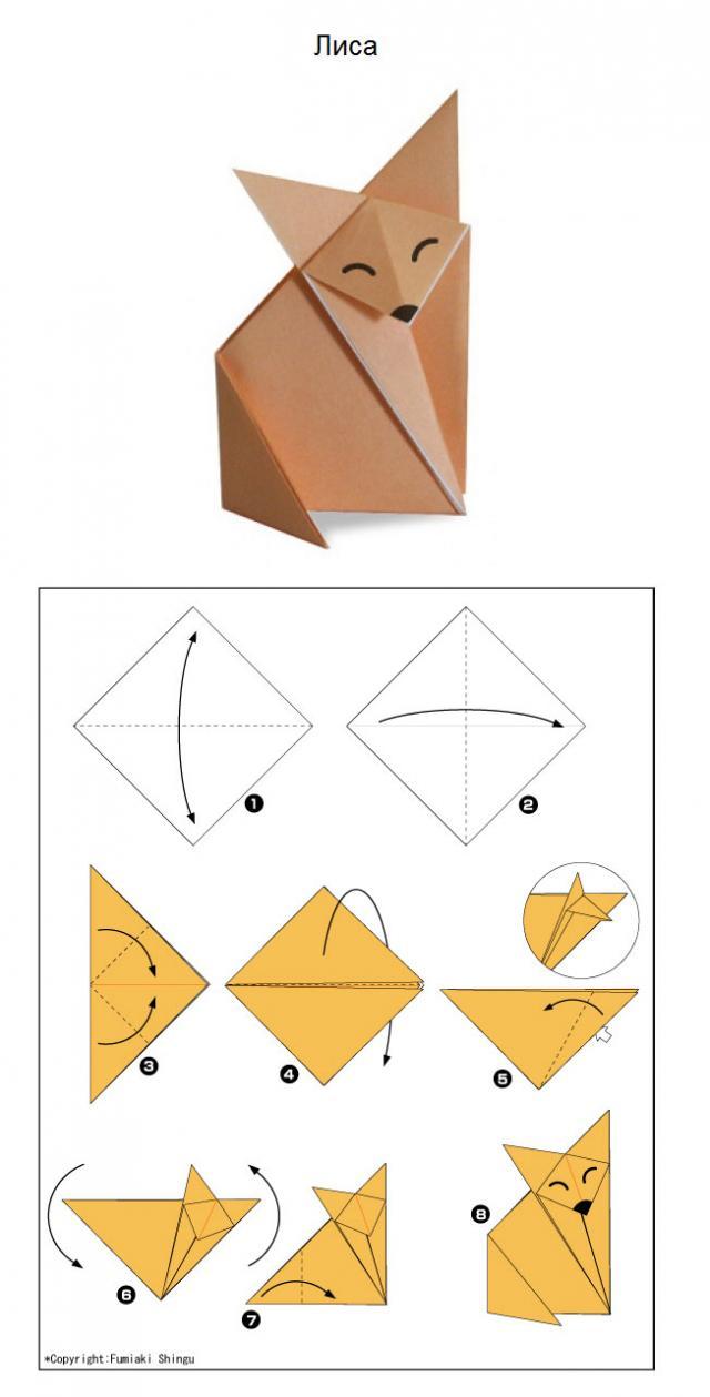 Простейшее оригами для малышей