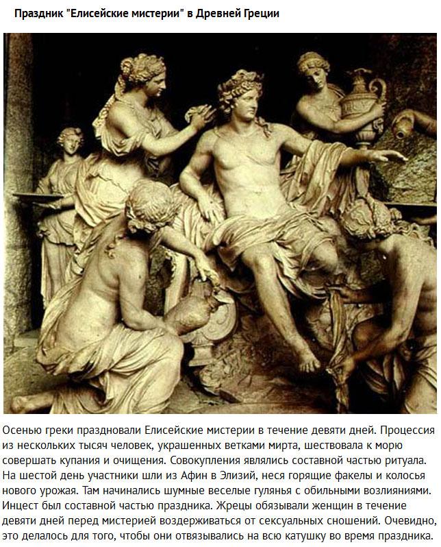 Особенности секса у древних народов