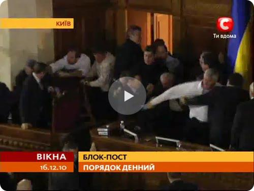 Украина. Ночное побоище в парламенте между Партией регионов и БЮТ (1 видео + 3 фото)