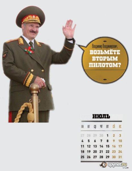 Еще один календарь для Путина