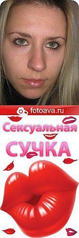 Очередной улов из Контакта