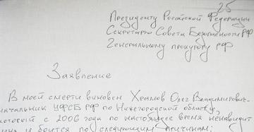 В прессу попали предсмертные письма