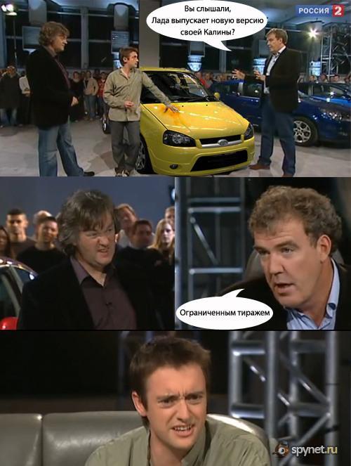 Top Gear о Ладе Калина, Путине и пробеге!