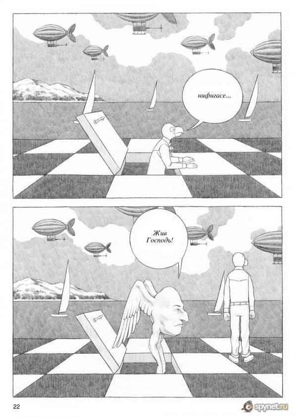 Ацкий комикс: беспечный стрелок (часть вторая)