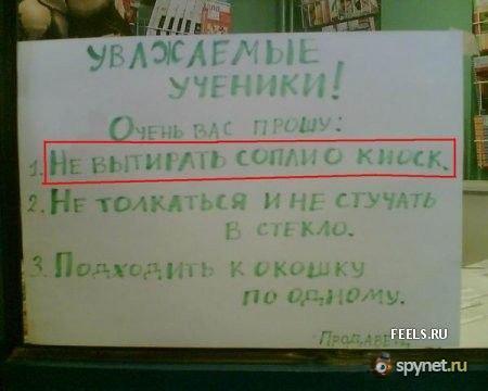 Прикольные объявления, вывески ...: spynet.ru/blog/27245.html