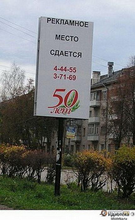 Реклама или антиреклама?! (фото)