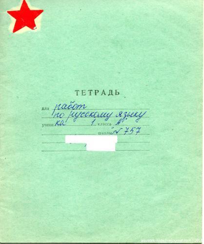 фото как красиво подписать тетрадь