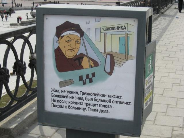 Необычная социальная реклама в Екатеринбурге (16 фото) 2395567a25