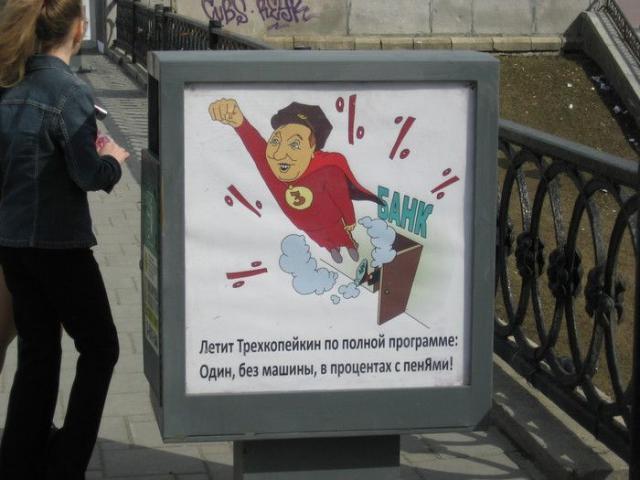 Необычная социальная реклама в Екатеринбурге (16 фото) 43c6f8ba41