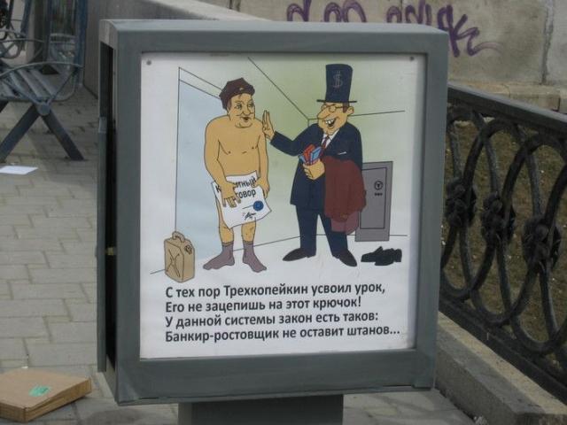 Необычная социальная реклама в Екатеринбурге (16 фото) 81a35da0d1
